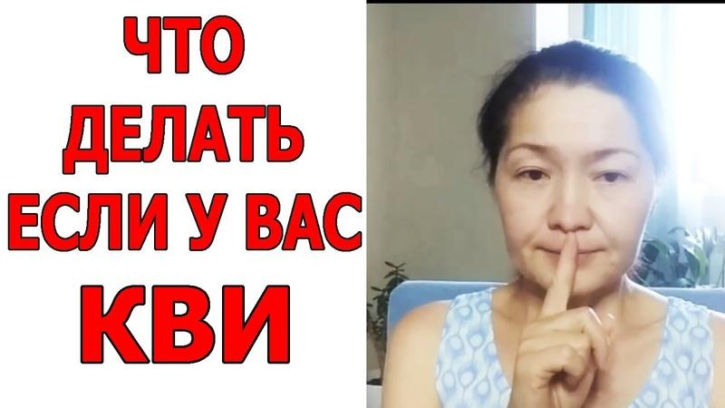 При КВИ НИКОГДА не делайте это Врач Айна Бакеева из Шымкента