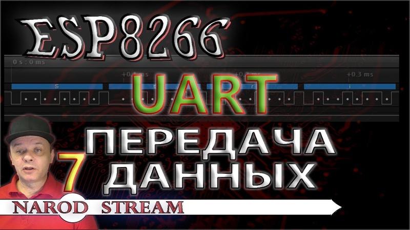 Программирование МК ESP8266. Урок 7. UART. Передача данных