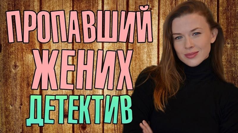 Фильм про расследование загадочной череды событий - Пропавший жених Русские детективы новинки 2019