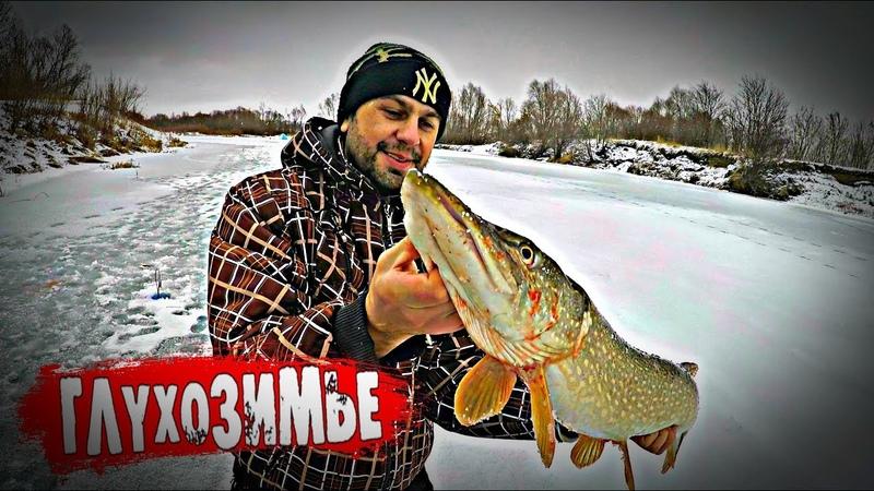 Трофейная Рыбалка в Глухозимье (2020) | Мордовия, река Мокша