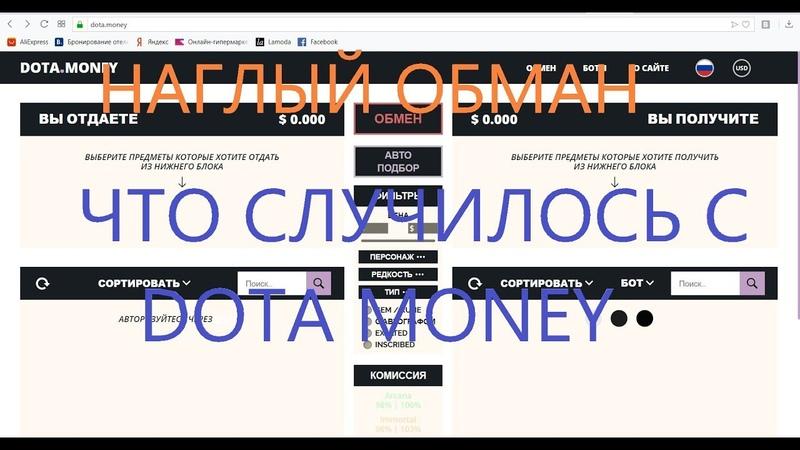 DOTA MONEY ОБМАН. Как обманывает знаменитый сайт.