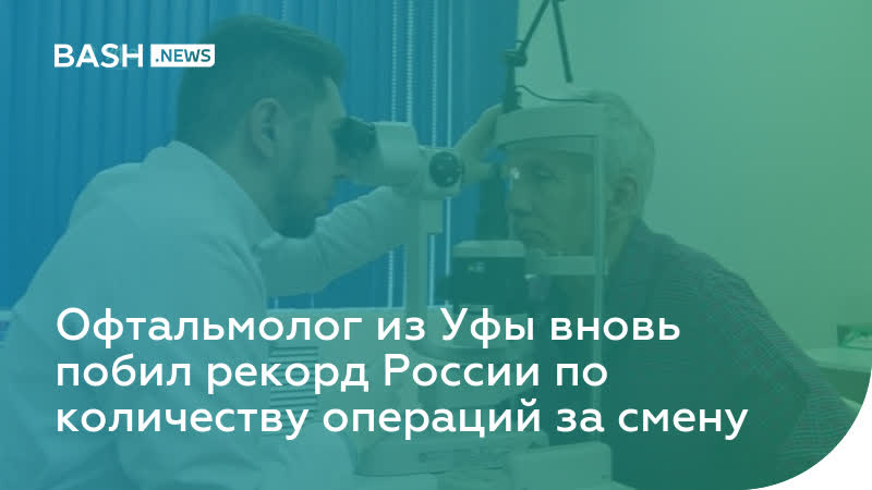 Офтальмолог из Уфы вновь побил рекорд России по числу операций за день