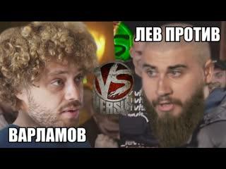 Hack Music - VERSUS - Варламов VS Лев Против