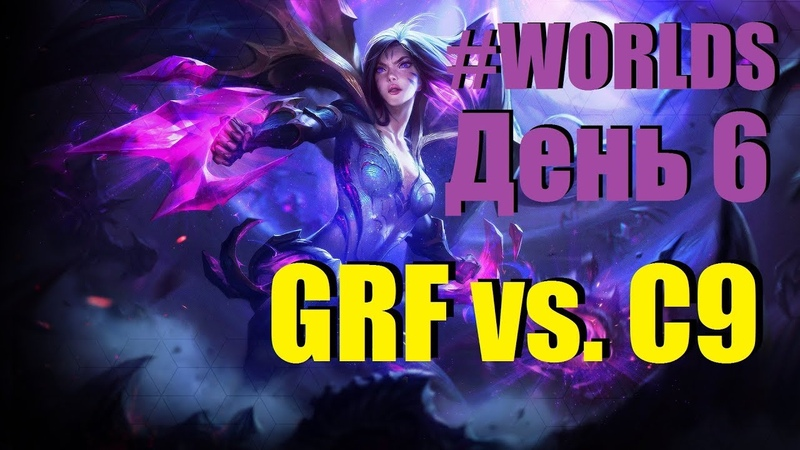GRF vs. C9 | День 6 Игра 1 Worlds Group Stage 2019 Main Event | Griffin vs. Cloud9