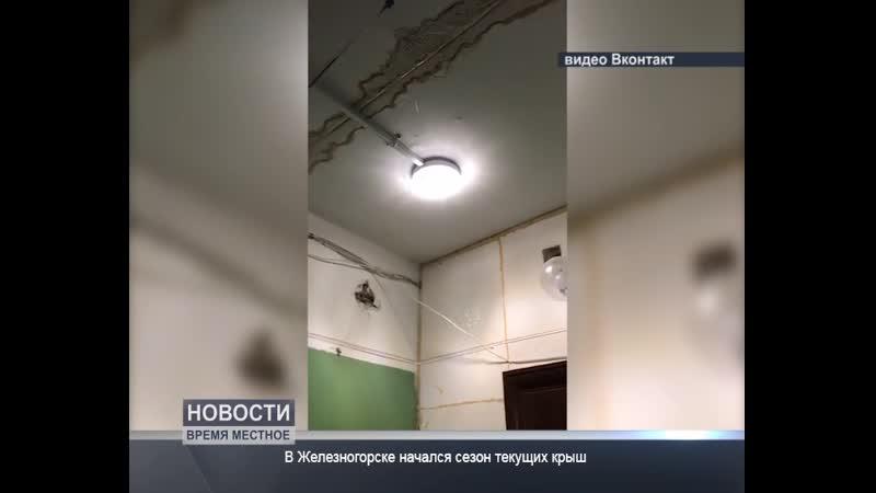 В Железногорске начался сезон текущих крыш