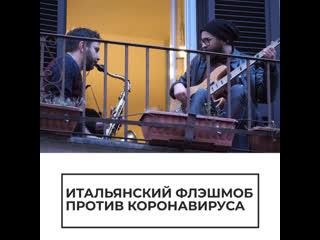 Музыкальный флэшмоб в Италии против коронавируса
