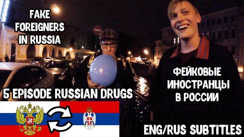 Русский притворяется сербом в России /5 серия Наркотики
