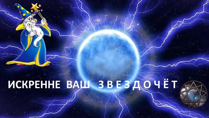 Астропрогноз по ФОРМУЛЕ ДУШИ на 21 февраля 1 марта 2020 года от Евгения Звездочёта