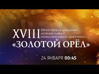 Торжественная церемония вручения Национальной кинематографической премии Золотой Орел