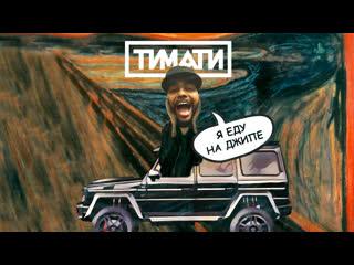 Тимати - Я еду на джипе (Вертикальное видео, 2019)
