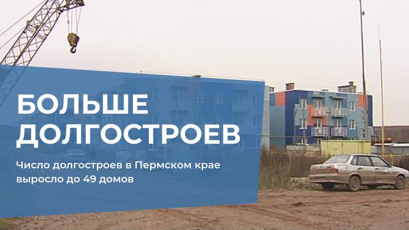 Число долгостроев в Пермском крае выросло до 49 домов