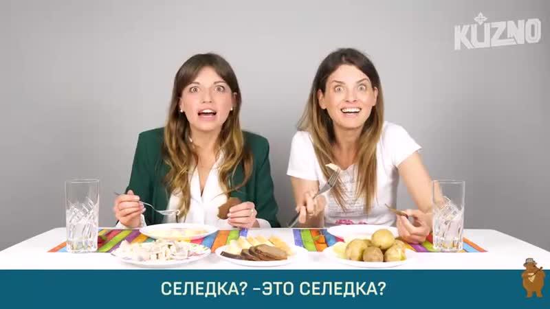 Итальянцы пробуют обычную русскую еду