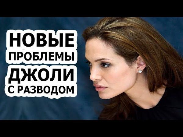 Тяжбы развода Джоли с Питтом!!