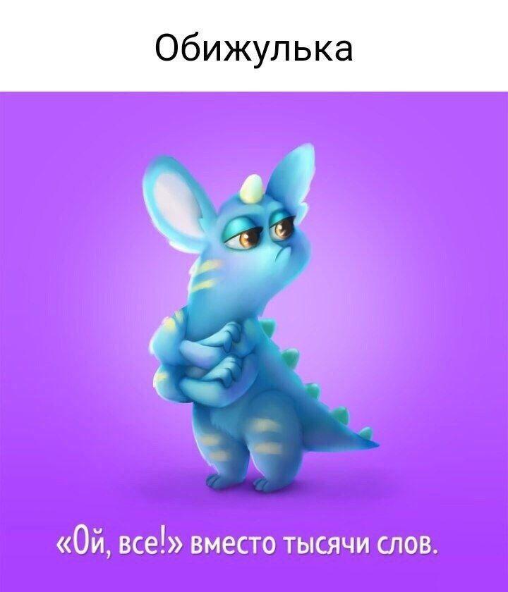 Монстрик Обижулька