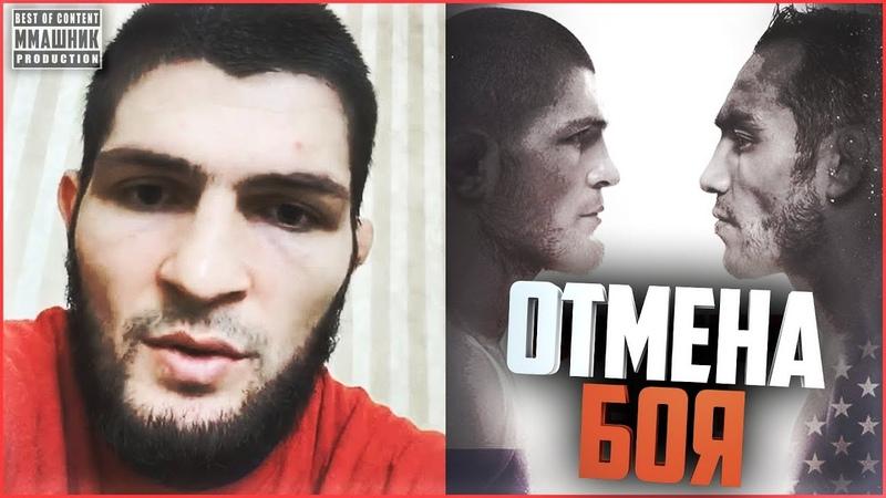 Бой Хабиб Тони отменен Фергюсону ищут соперника Хабиб не может выехать из России UFC MMA