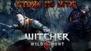 Cтрим по игре The Witcher 3: Wild Hunt ► Девушки болот ► 14
