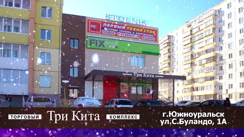 ТРИ КИТА_2020