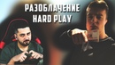 MELLSTROY | МЭЛСТРОЙ | ОН ВАМ НЕ HARD PLAY| | ГЛАВ БОРОВ СМОТРИТЕ РАЗОБЛАЧЕНИЕ НА HARDPLAY