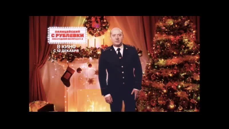 Полицейский с Рублёвки Новогодний беспредел 2 в МАТРИЦЕ с 12 декабря