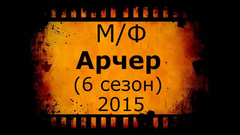 Кино АLive451.[С|п|е|ц|а|г|е|н|тA|r|c|h|e|rS06 MaximuM