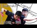 【卓球】馬龍vs朱世赫:個人的に伝説の試合【スーパープレー】世界一のカットマンと世界一の攻撃マン