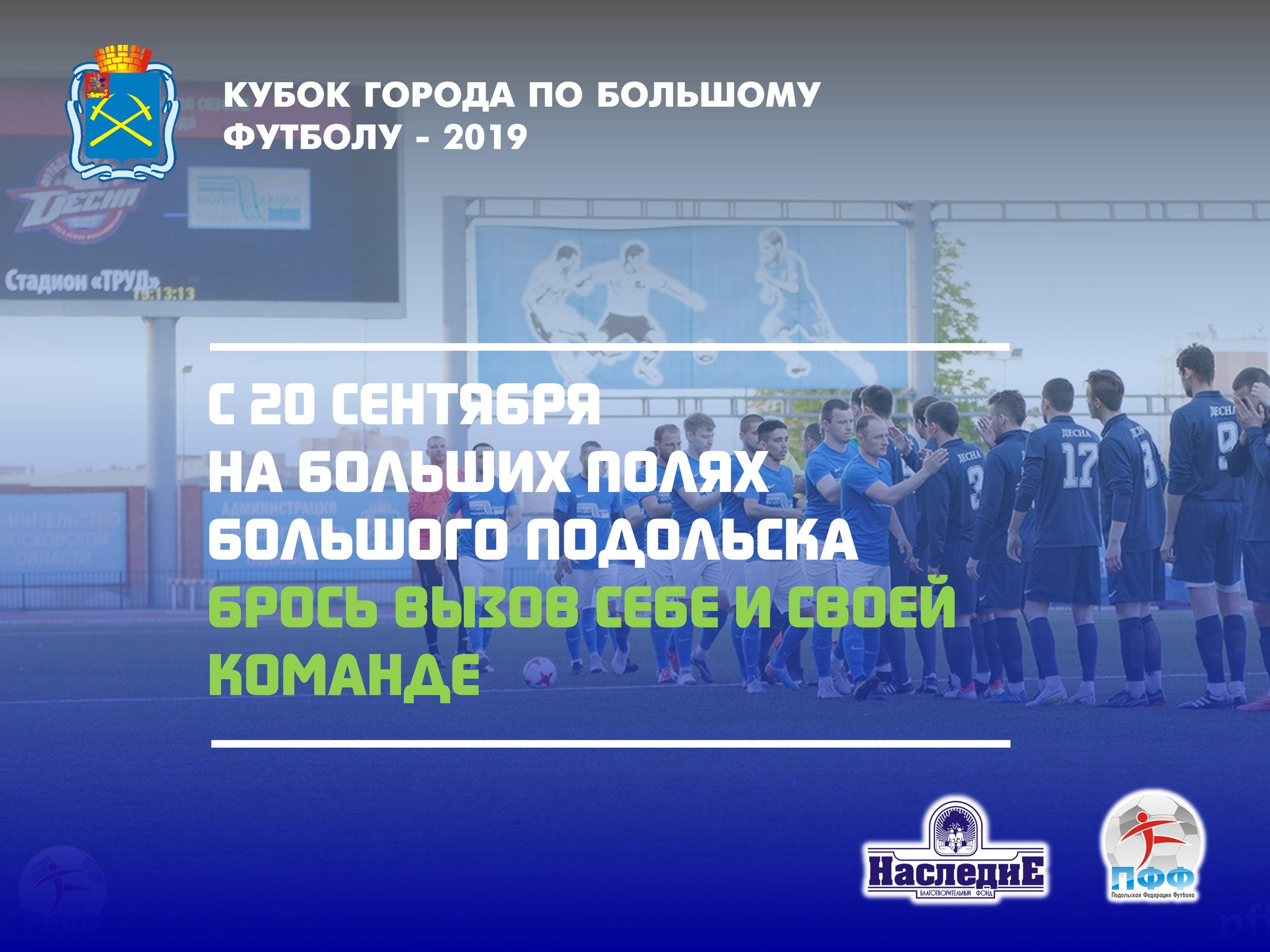 Жеребьевка Кубка города состоится 27 сентября