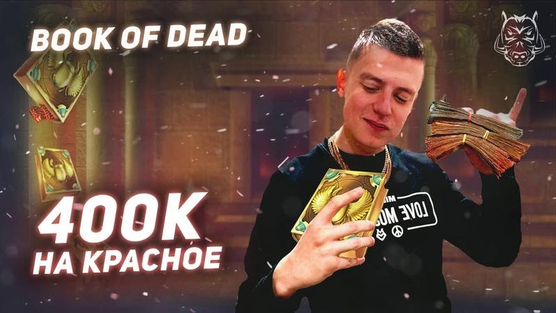 МЕЛСТРОЙ ПОСТАВИЛ 400К НА КРАСНОЕ   ЗАНОС В BOOK OF DEAD