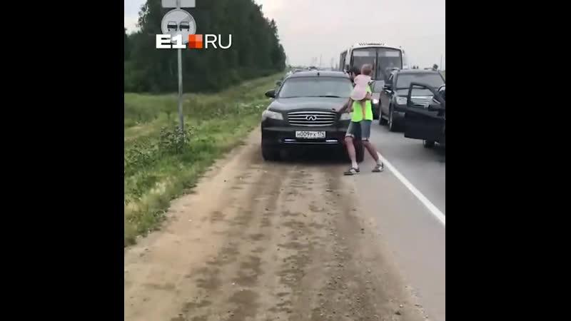 Под Екатеринбургом Infinity несколько раз попытался сбить мужчину с ребенком на рука