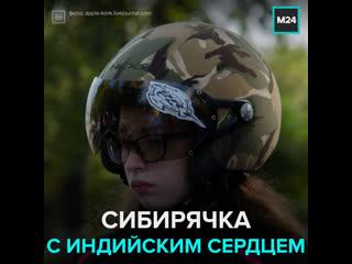 Девочке из Сибири пересадили сердце индийского байкера  Москва 24