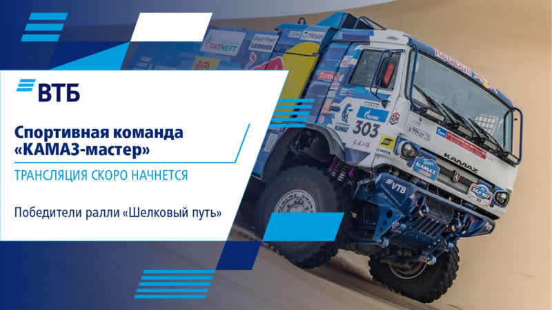 Онлайн-трансляция. Спортивная команда КАМАЗ-мастер - победители ралли Шелковый путь.