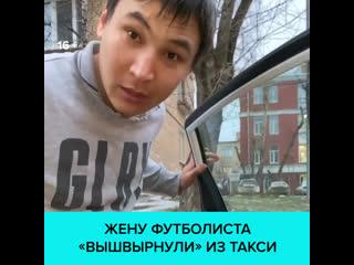 Жену известного футболиста Павла Погребняка выгнали из такси  Москва 24
