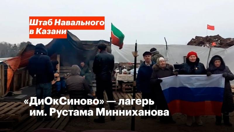 «ДиОкСиново» — лагерь им. Рустама Минниханова