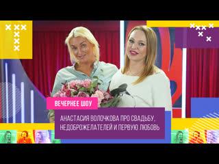 Анастасия Волочкова про свадьбу, недоброжелателей и первую любовь