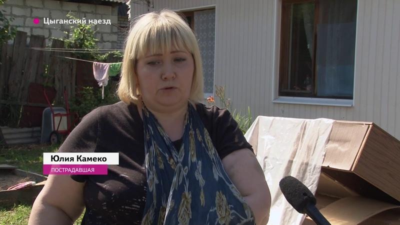 ТК Городской Цыгане напали на семью в Брянске