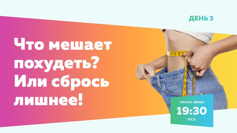 ДЕНЬ 3. Что мешает похудеть Или сбрось лишнее!
