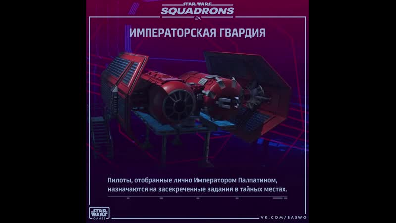 Раскраски СИД бомбардировщиков в Star Wars Squadrons