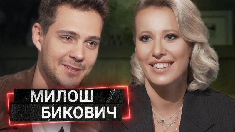 МИЛОШ БИКОВИЧ: о русском мире, сексе и Михалкове