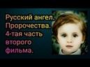 Русский ангел Пророчества 4 тая часть второго фильма
