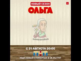 """Новый стикерпак """"Ольга"""" в Одноклассниках!"""