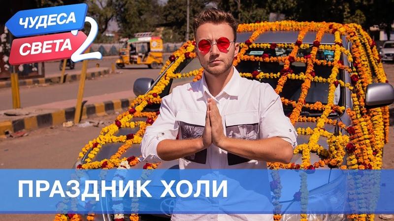 Праздник Холи Индия Орёл и Решка Чудеса света 2 eng rus sub