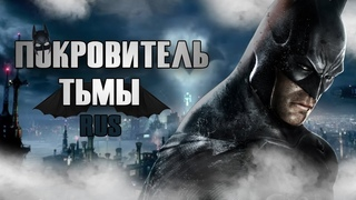 A HERO FORMS | Batman Arkham Knight Song feat. TMW Russian Cover
