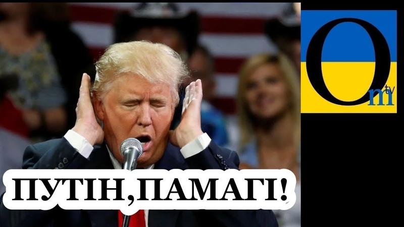 Валодья, спасай! Трамп і його посіпаки вигрібають по повній за штурм Капітолію