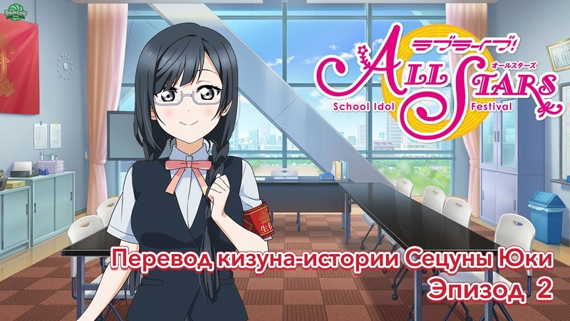 Перевод 2 эпизода кизуна истории Сецуны Юки Love Live School Idol Festival ALL STARS