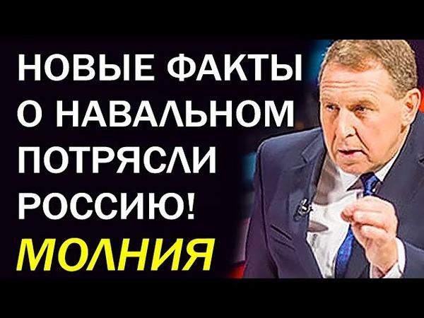 ТОЛЬКО ФАКТЫ Андрей Илларионов вcкpывает всю подноготную cпeцоперации oтpавления Навального