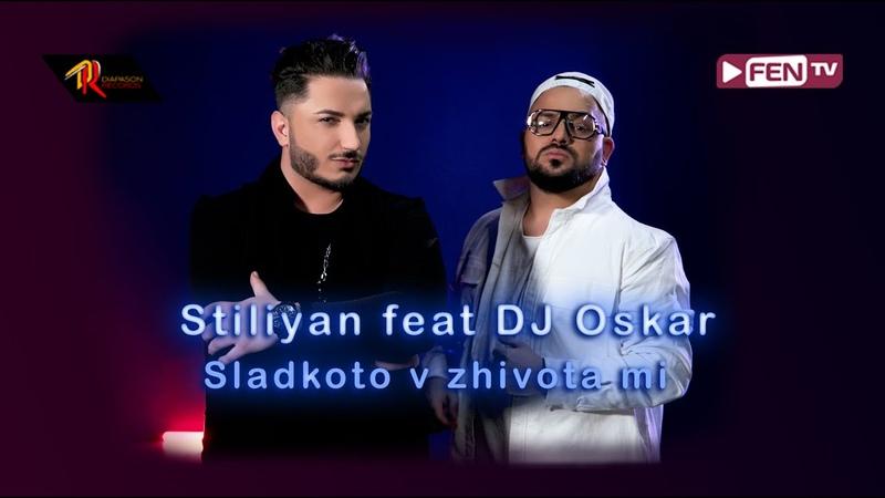STILIYAN feat. DJ OSKAR - Sladkoto v zhivota mi СТИЛИЯН feat. DJ OSKAR - Сладкото в живота ми