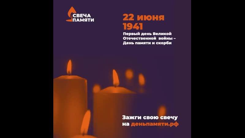 ВСЕРОССИЙСКАЯ АКЦИЯ СВЕЧА ПАМЯТИ 22 июня 1941 года стал днём начала войны унесшей 27 миллионов жизней советских граждан В э