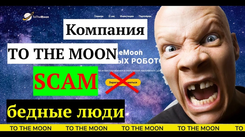 Tothemoon.one смотреть всем. To the Moon наживается на владельцах монеты Prizm.