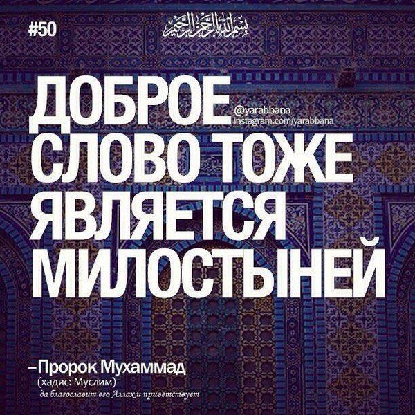 картинки про хадисов пророка мухаммада подготовиться зимней