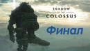 PS4 Shadow of the Colossus 16 колосс сделан!