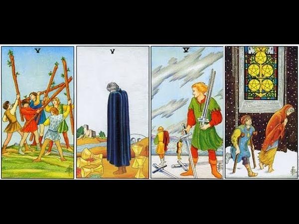Обучение Таро Пятерка чаш Пятерка жезлов Пятерка мечей Пятерка пентаклей